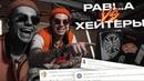 Pabl A читает комменты к клипам FaceTime Белый Молодой
