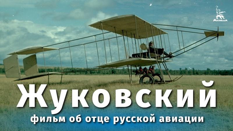 Жуковский драма реж Д Васильев Всеволод Пудовкин 1950 г