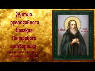 Житие преподобного Исаакия, Печерского затворника.mp4