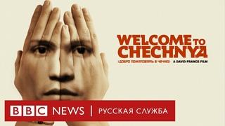 Добро пожаловать в Чечню | Документальный фильм Би-би-си