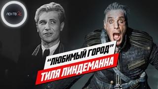 Тиль Линдеманн из «Rammstein» спел советскую песню «Любимый город»