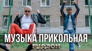 ГУДЗОН - Музыка прикольная