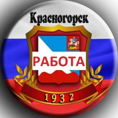 Где делают медицинскую книжку официально в Красногорске