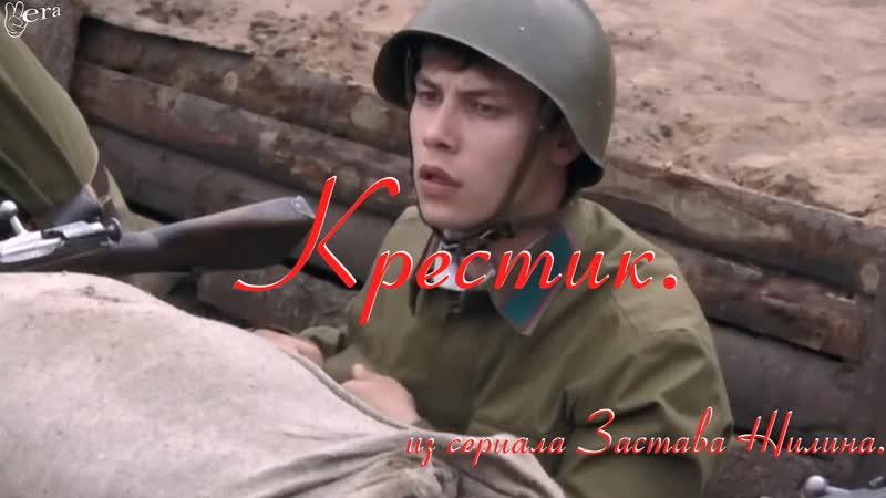 Крестик Из сериала Застава Жилина Шамиль Хаматов Артём Гайдуков
