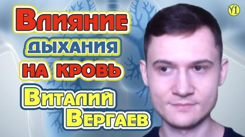 Виталий Вергаев Влияние дыхания на кровь