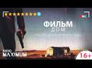 Кино Дом 2011 Maximum