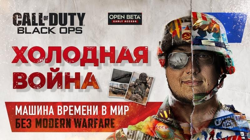 Холодная война машина времени в мир без Call of Duty MW Black Ops Cold War Beta