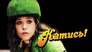 Катись! / Whip it! (2009) / Драма, Спорт
