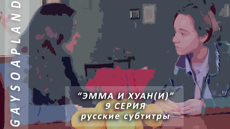 Эмма и Хуани 9 Эпизод Русские субтитры
