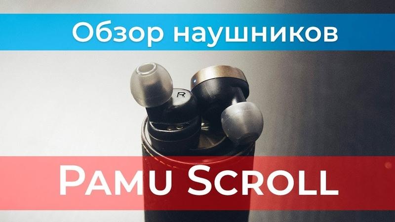 Pamu Scroll — возможно лучший аналог AirPods