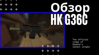 Обзор на HK G36C Stalcraft!?!? Это последний видос!?!?