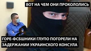 Горе-ФСБшники погорели на задержании укр консула. ВОТ НА ЧЕМ ОНИ ПРОКОЛОЛИСЬ