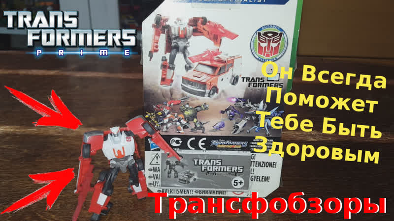 Transformers Prime Ratchet Врач Трансформер Трансфобзоры