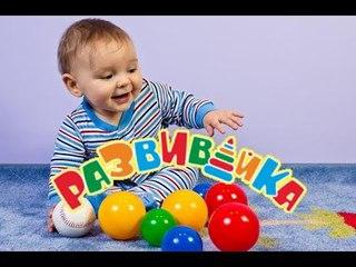 Развивайка Развивающее видео мультик для малышей Большой сборник Часть 22