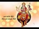 Jai Ambe Gauri Durga Aarti जय अम्बे गौरी दुर्गा आरती
