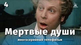 Мертвые души 4 серия (драма, реж. Михаил Швейцер, Софья Милькина, 1984 г.)