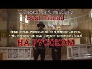 Yelawolf feat. Eminem - Best Friend (Лучший друг) (Русские субтитры / перевод / rus sub)