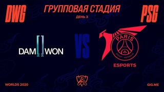 DWG vs. PSG | Worlds Групповая стадия День 3 | DAMWON Gaming vs. PSG Talon (2020)