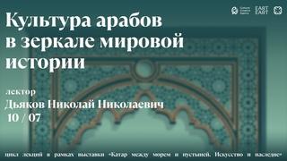 Культура арабов в зеркале мировой истории. Лекция Николая Дьяков