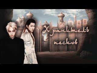 Хранитель песков kairis arabic fantasy fic.