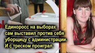 СКАНДАЛЬНОЕ ГОЛОСОВАНИЕ В РОССИЙСКОЙ ГЛУБИНКЕ! УБОРЩИЦА МАРИНА ВЫИГРАЛА ВЫБОРЫ ГЛАВЫ У ЕДИНОРОССА!