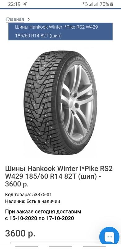 Купить комплект зимней резины Hankook Winter   Объявления Орска и Новотроицка №9988