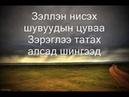 Аяны шувууд Х Төмөр үгтэй YouTube