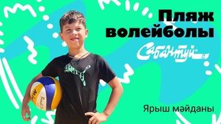 Һөнәр сайлыйм: пляж волейболы  / Выбираем профессию: пляжный волейбол / Про профессии для детей
