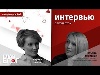 ГлавБлог#42. Спецвыпуск:Татьяна Горицкая рассказывает про бухгалтерский чек-лист по приему на работу