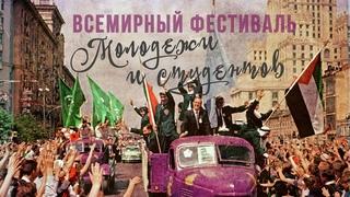 ВСЕМИРНЫЙ ФЕСТИВАЛЬ МОЛОДЕЖИ И СТУДЕНТОВ - ПЕСНИ НАШЕЙ ЮНОСТИ - МОЛОДЕЖНЫЕ СТУДЕНЧЕСКИЕ ПЕСНИ СССР