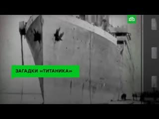Как в Пункте назначения: что погубило Титаник