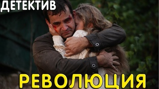 Захватывающий фильм про воров в законе [ Революция Внутреннее расследование ] Русские детективы
