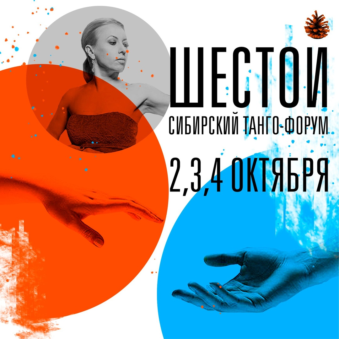 """Афиша Новосибирск Сибирский Танго-форум, конференция """"Новосибирск"""""""