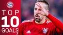 10 лучших голов Франка Рибери
