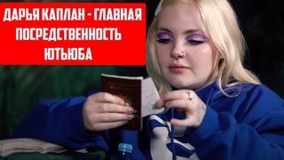 ДАРЬЯ КАПЛАН - ГЛАВНАЯ ПОСРЕДСТВЕННОСТЬ ЮТУБА | ХИККАН №1