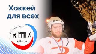 Финал Кубка главы Московского района по хоккею с шайбой.