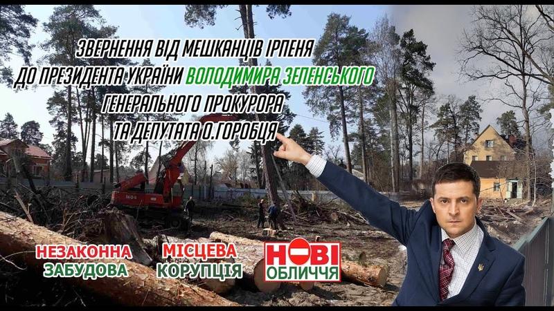 Нові Метри в Ірпені будують незаконно Відезвернення місцевих мешканців до Президента України