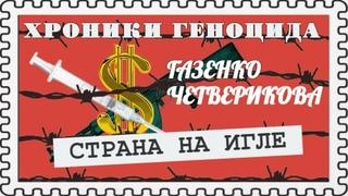 Правовой хаос похоронит своих организаторов (Газенко, Четверикова)
