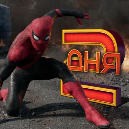 """Sony Pictures Россия on Instagram: """"Перед Человеком-пауком открываются совершенно новые перспективы: он готов выйти на мировой уровень! Много юмор..."""