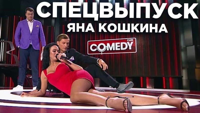 Камеди Клаб СПЕЦВЫПУСК 2020. Новый выпуск Comedy Club на ТНТ