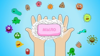🛁 Почему нужно мыть руки ? Гигиена для детей. Что такое МИКРОБЫ для малышей.