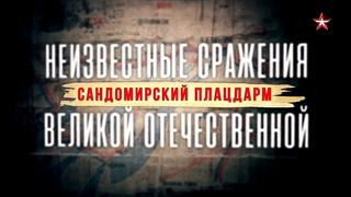 Неизвестные сражения Великой Отечественной. Сандомирский плацдарм.  8 серия. ДОКУМЕНТАЛЬНЫЙ ФИЛЬМ