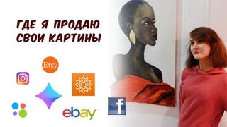 Где продать свои картины. Обзор площадок реализации работ. Личный опыт продаж живописи в России Мире