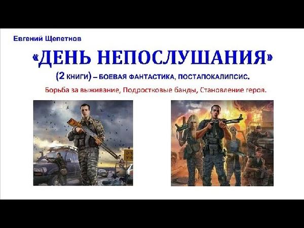 День непослушания 2 книги Евгений Щепетнов