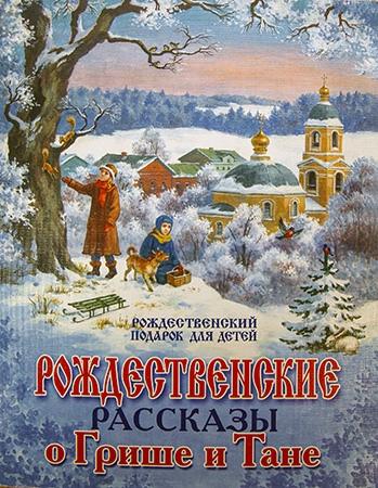 Рождественское семейное чтение., изображение №3