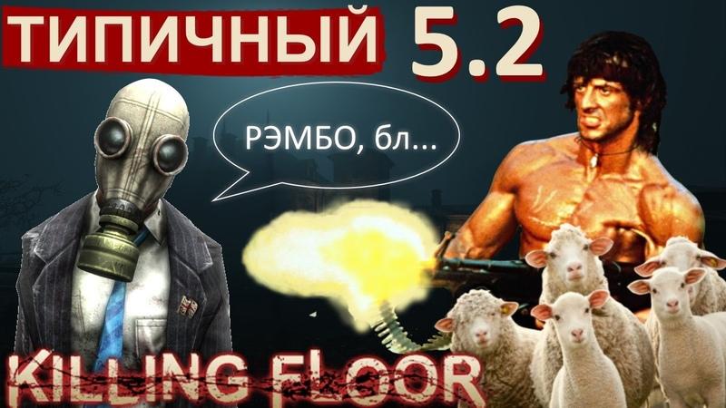 ТИПИЧНЫЙ KILLING FLOOR ЧАСТЬ 5 2 РЕМБО ФЕРМА