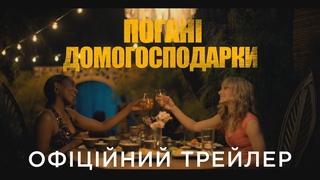 ПОГАНІ ДОМОГОСПОДАРКИ   Офіційний український трейлер