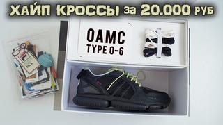 Обзор Adidas x OAMC Type 0-6