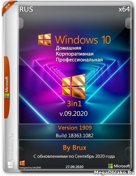 Windows 10 x64 1909.18363.1082 3in1 v.09.2020 by Brux (RUS/2020)