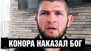 Хабиб сказал, почему проиграл Конор / Про возвращение и бой против Сент-Пьера / Новое интервью